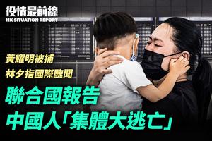【8.3役情最前線】聯合國報告 中國人 「集體大逃亡」