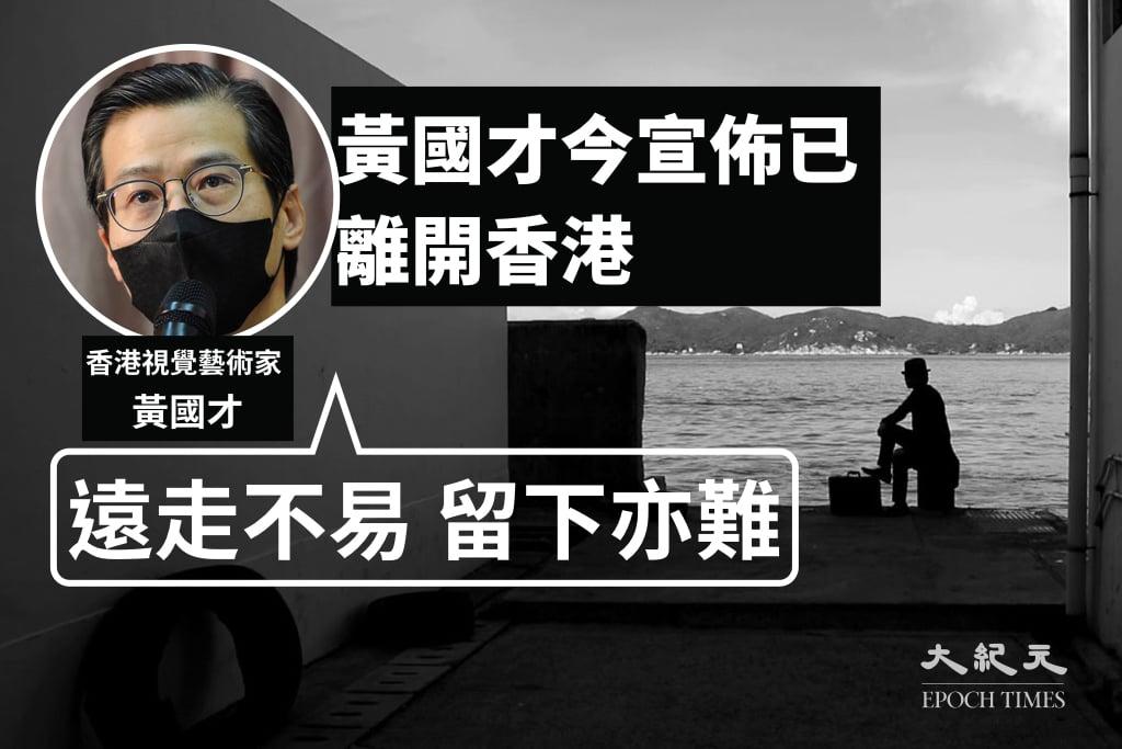 香港視覺藝術家黃國才今日(3日)在Facebook宣佈已經離開香港。(大紀元製圖)