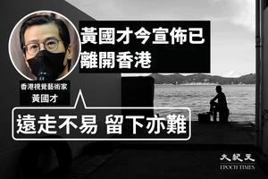 本土藝術家黃國才宣佈已離港:遠走不易 留下亦難