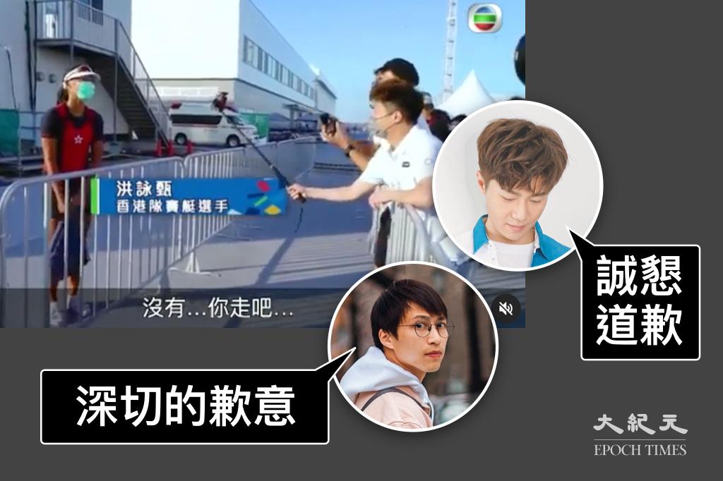 無綫藝人吳業坤與周奕瑋今日(3日)在社交媒體就日前訪問洪詠甄失言致歉。(大紀元製圖)