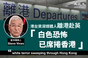 Steve Vines已離港回英:白色恐怖已席捲香港
