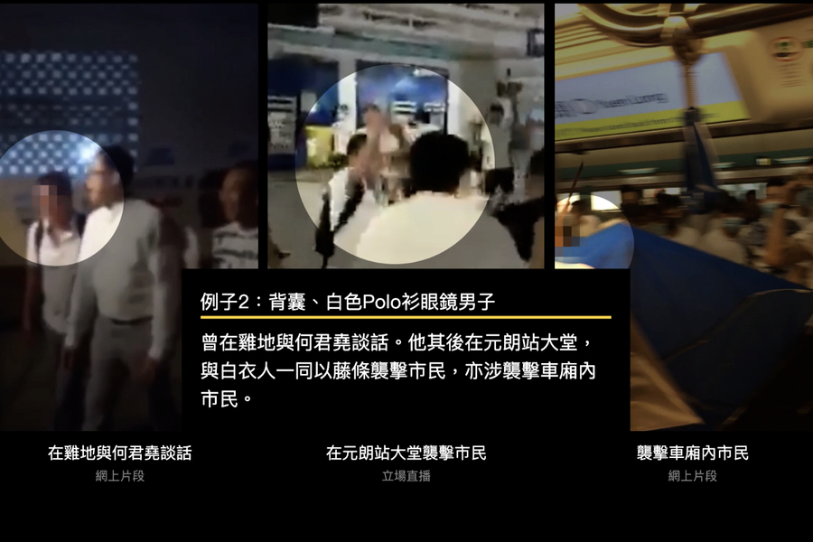 《立場》翻查7.21片段 發現至少235名白衣人涉施襲或持武器