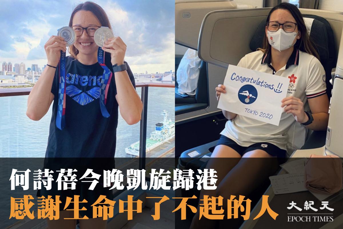 香港游泳女運動員何詩蓓今(3日)晚將起程返港。(何詩蓓Instagram)