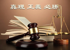 法輪功學員案件 吉林法官程序違法