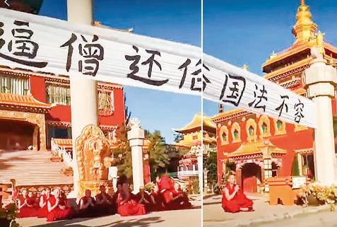 紅城寺僧人拉橫幅「逼僧還俗 國法不容」,以表達不滿。(影片截圖)