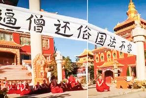 被逼還俗 甘肅藏寺僧尼拉橫幅抗議