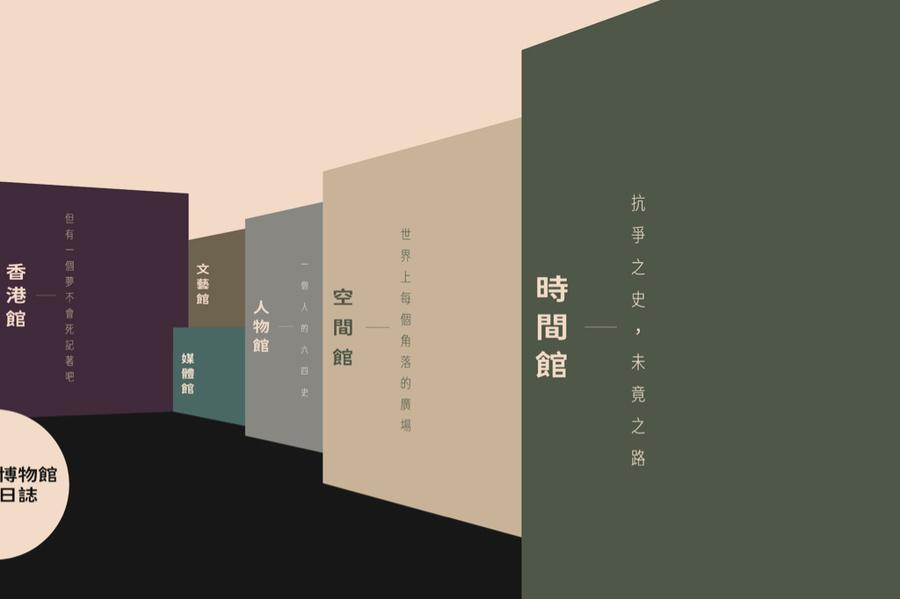 「六四記憶.人權博物館」六大網展館今開放  即日脫離支聯會獨立運作