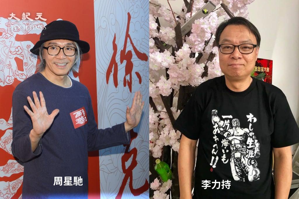 李力持所屬的「廣州正凱文化傳播有限公司」上月底宣佈,因應「不正當競爭案」的裁決,終止《喜劇之王2018》的拍攝。即周星馳的「星輝海外有限公司」勝訴。(大紀元合成圖片)