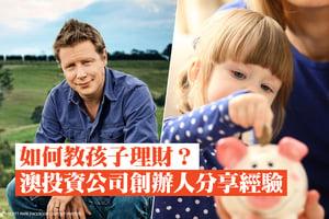 如何教孩子理財?澳投資公司創辦人分享經驗