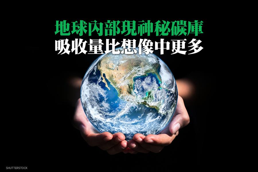 地球內部現神秘碳庫 吸收量比想像中更多