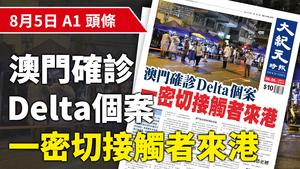 【A1頭條】澳門確診Delta個案一密切接觸者來港