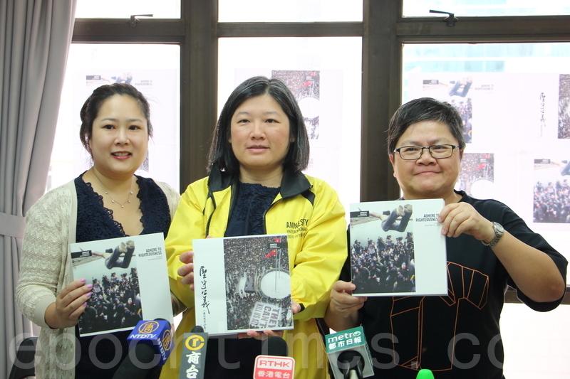 國際特赦組織香港分會趁人權新聞獎20年之際,昨日出版《堅守公義-人權新聞獎20年》一書,透過過往的得獎作品回顧20年來香港人權倒退的情況。(蔡雯文/大紀元)