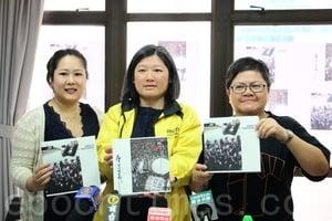 人權獎20周年 新書關注香港人權倒退