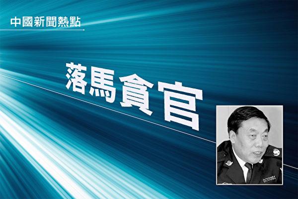 2021年8月4日,薄熙來舊部、遼寧省原公安廳長李文喜被通報批捕。(大紀元合成圖)