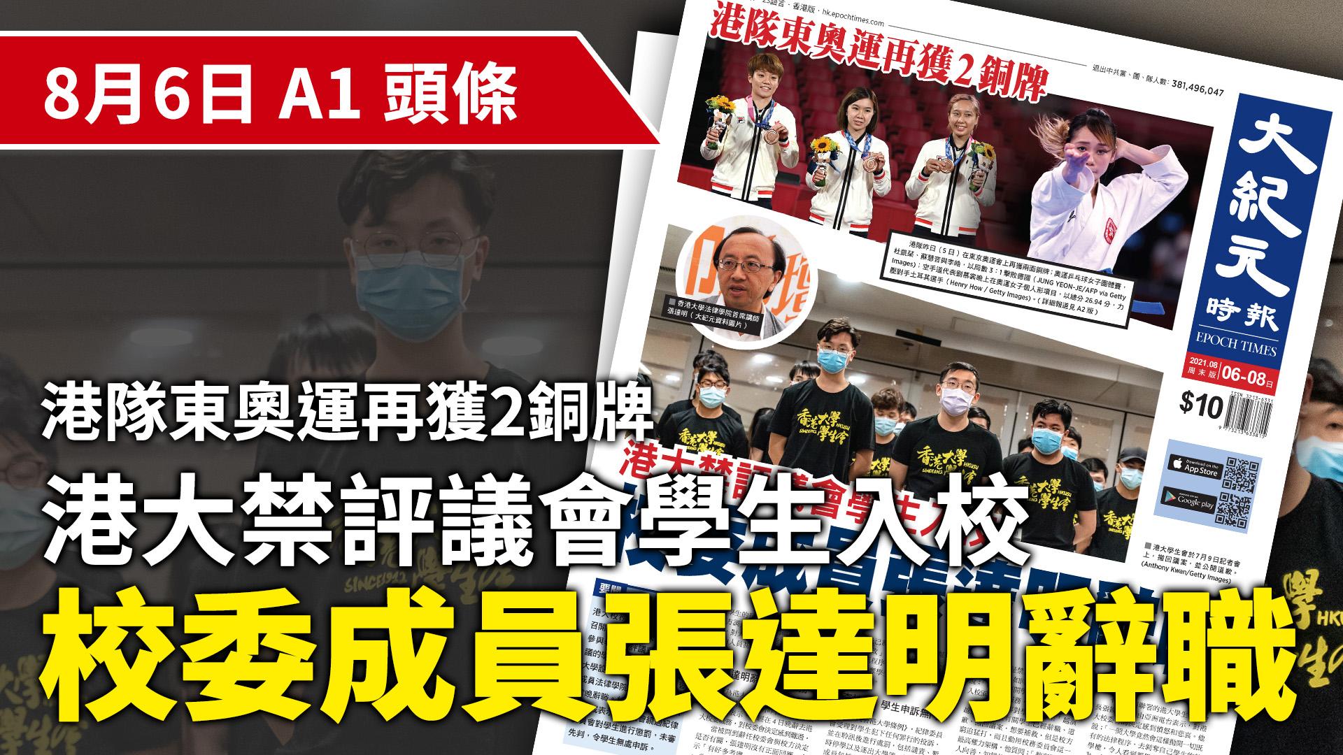 港大學生會於7月9日記者會上,撤回議案,並公開道歉。(Anthony Kwan/Getty Images)小圖:香港大學法律學院首席講師 張達明(大紀元資料圖片)
