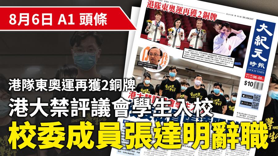 【A1頭條】港大禁評議會學生入校  校委成員張達明辭職