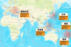 全球地震頻繁 三天內四次六級以上強震
