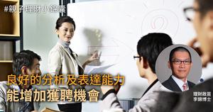 【親子理財小錦囊】 良好的分析及表達能力 能增加獲聘機會