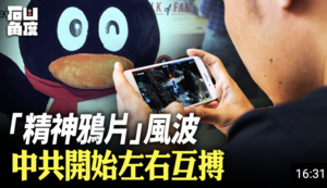 【有冇搞錯】網遊精神鴉片風波 中共宣傳口互搏