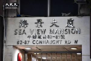 【突發】上環海景大廈封區強檢 涉及美國抵港初步確診個案