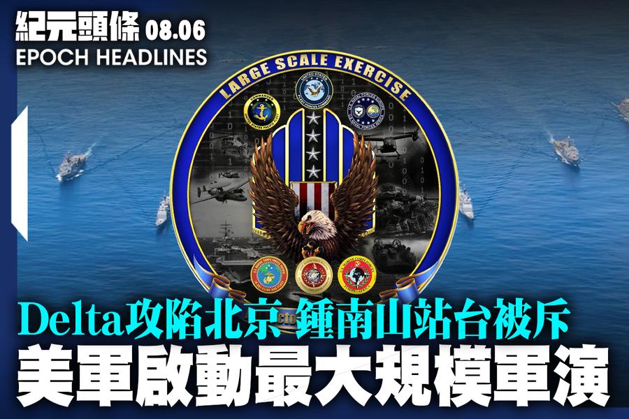 【8.6紀元頭條】美軍啟動最大規模軍演