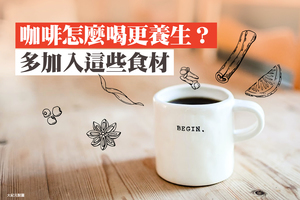 咖啡怎麼喝更養生?多加入這些食材