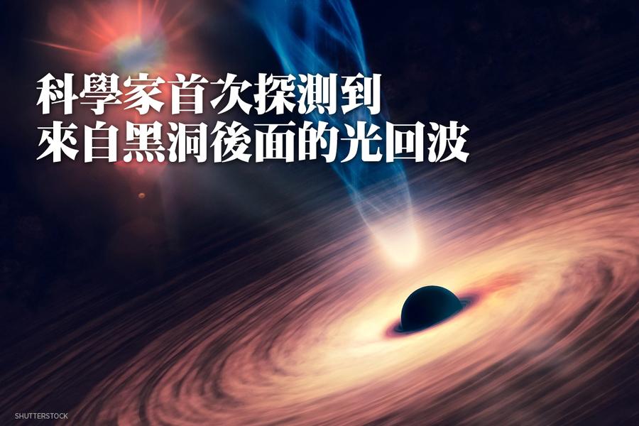 科學家首次探測到來自黑洞後面的光回波