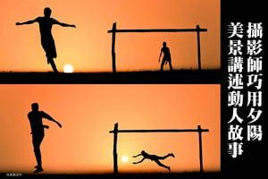 攝影師巧用夕陽美景講述動人故事 (多圖)
