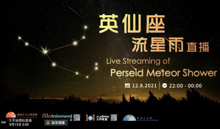 香港太空館:8月12日與市民網上共賞英仙座流星雨