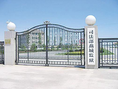 河北燕城監獄(網絡圖片)