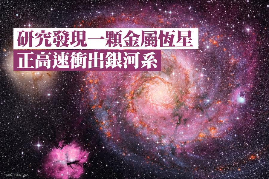 研究發現一顆金屬恆星正高速衝出銀河系