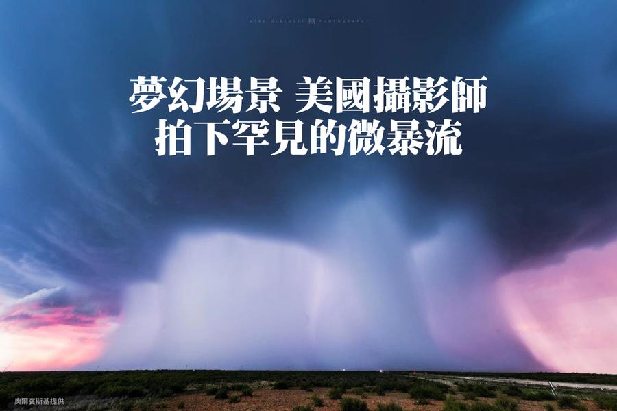 夢幻場景 美國攝影師拍下罕見的微暴流