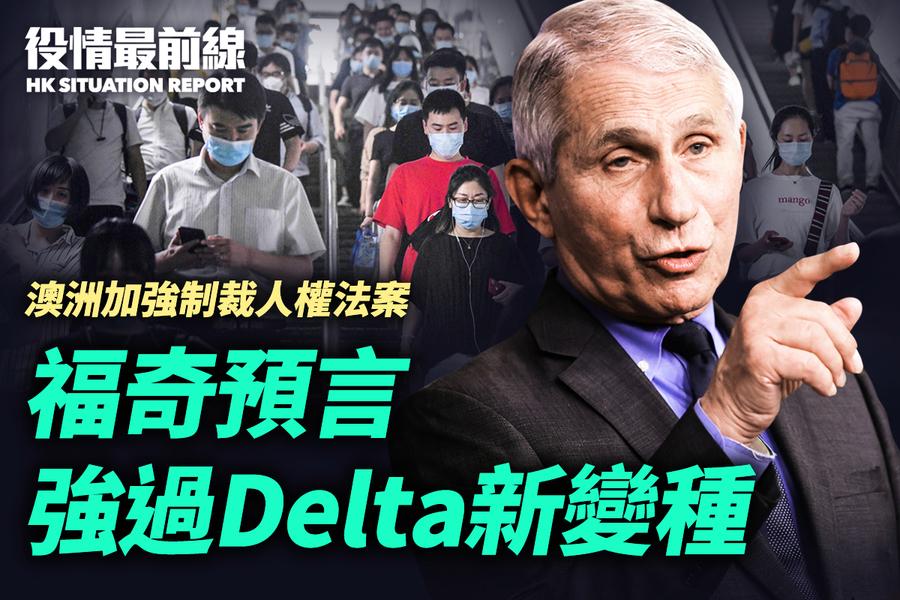 【8.7役情最前線】福奇預言 強過Delta新變種