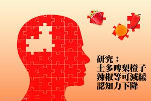 研究:士多啤梨橙子辣椒等可減緩認知力下降