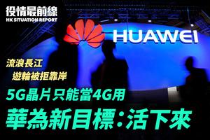 【8.9役情最前線】5G晶片只能當4G用 華為新目標:活下來