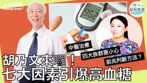 七大因素引爆高血糖