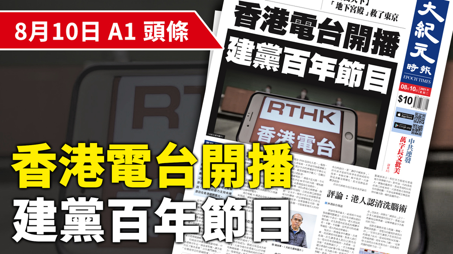 【A1頭條】香港電台開播建黨百年節目