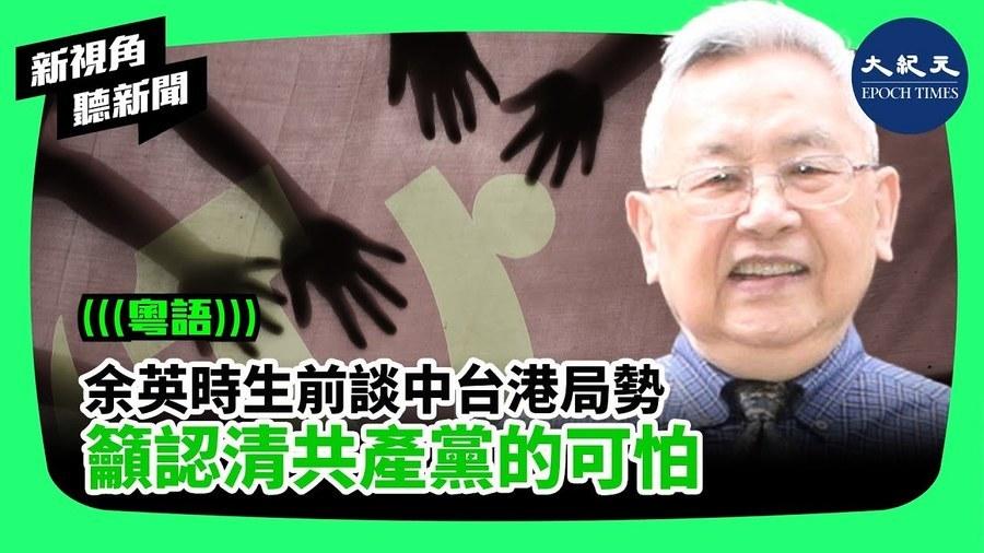 【新視角聽新聞】余英時生前談中台港局勢 籲認清共產黨的可怕