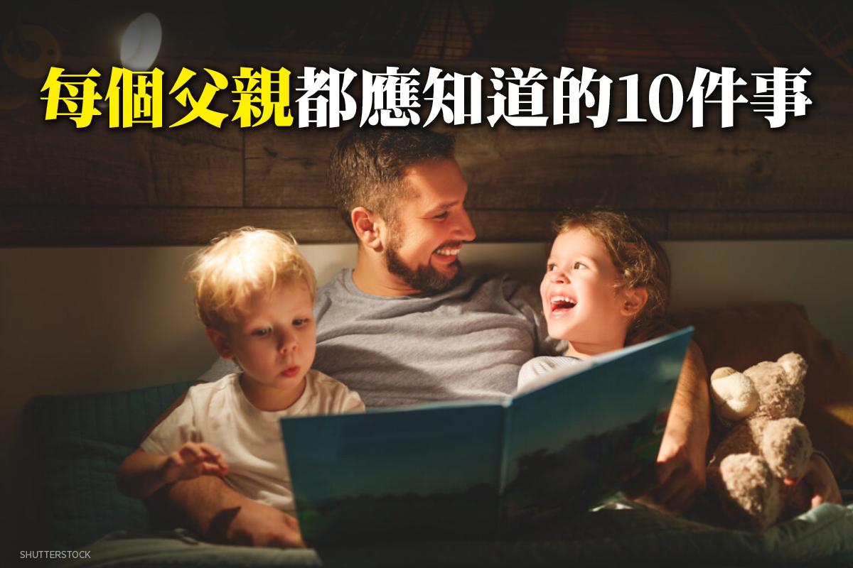 睡覺前父親給孩子們講故事。(Shutterstock)