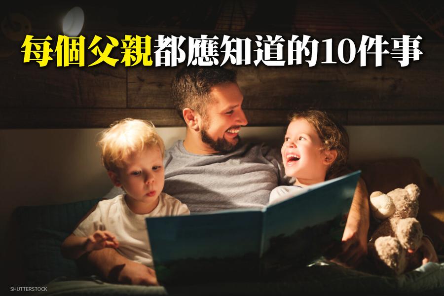 每個父親都應該知道的10件事