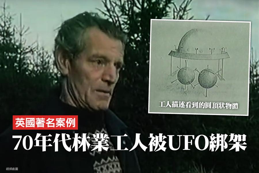 英國著名案例:70年代林業工人被UFO綁架