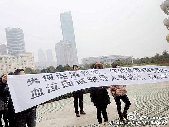 e租寶疑非法吸金  大規模抗議討說法