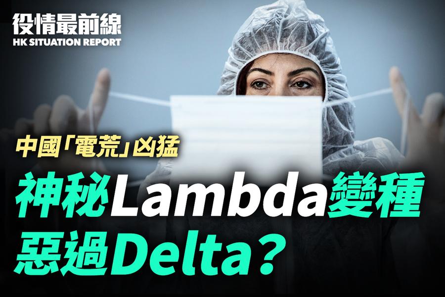 【8.10役情最前線】神秘Lambda變種 惡過 Delta?