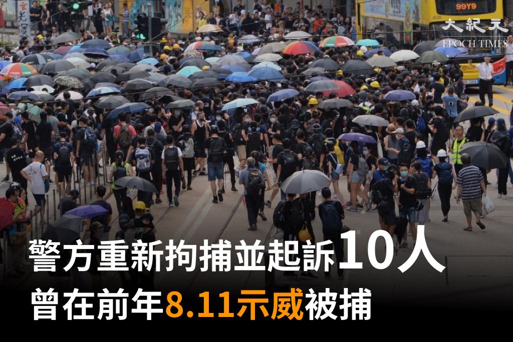 警方昨日(9日)重新拘捕10名曾在前年8.11抗爭被捕人士,並落案起訴。(大紀元製圖)