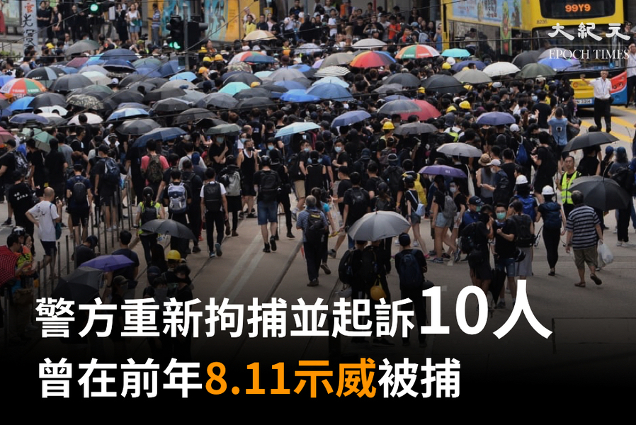 警方重新拘捕並起訴10人  曾在前年8.11示威被捕