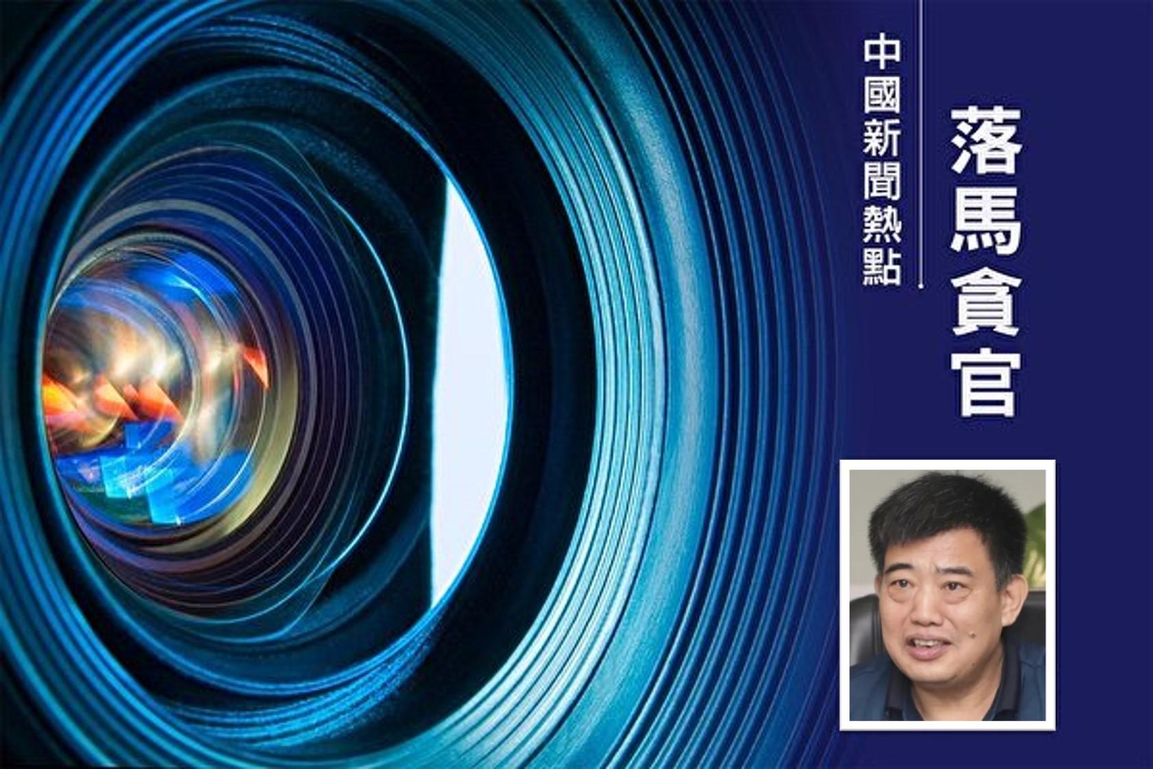 2021年8月6日,中共文化央企華錄集團總經理張黎明被查。(大紀元合成圖片)