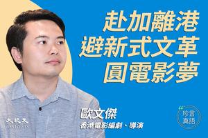 【珍言真語】歐文傑:赴加避港式文革 圓電影夢