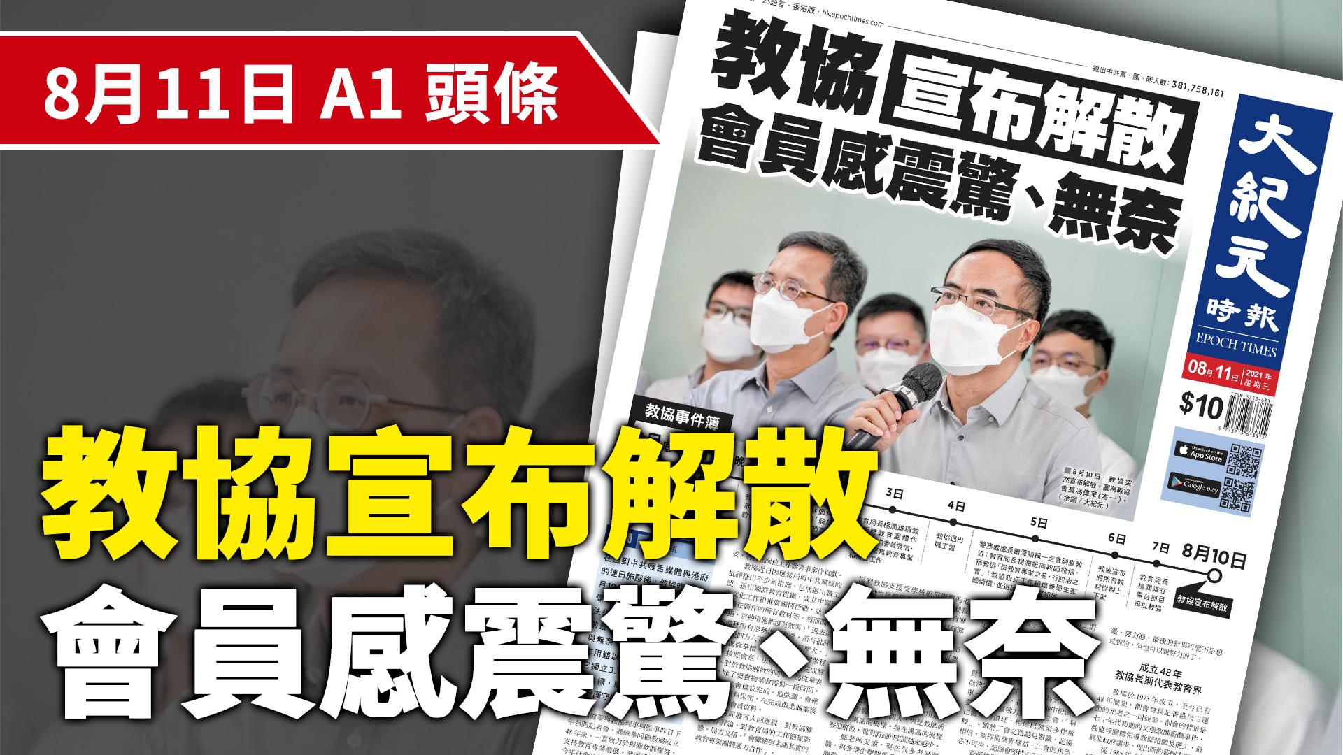 8月10日,教協突然宣布解散。圖為教協會長馮偉華( 右一)。 ( 余鋼/大紀元)