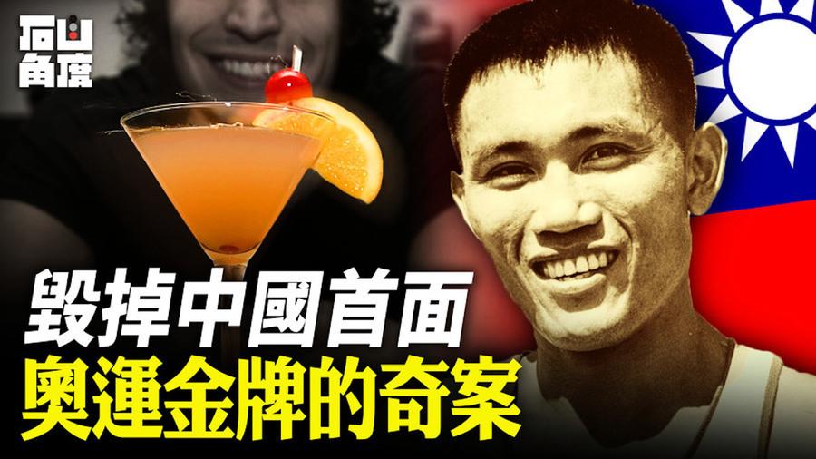 【有冇搞錯】毀掉中國首面奧運金牌的奇案