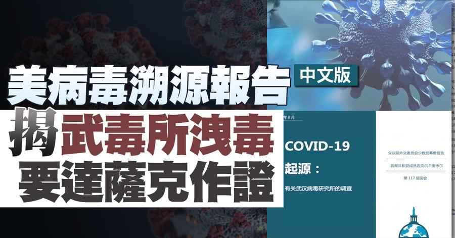 大量證據指向病毒源自武漢病毒所 中共企圖混淆